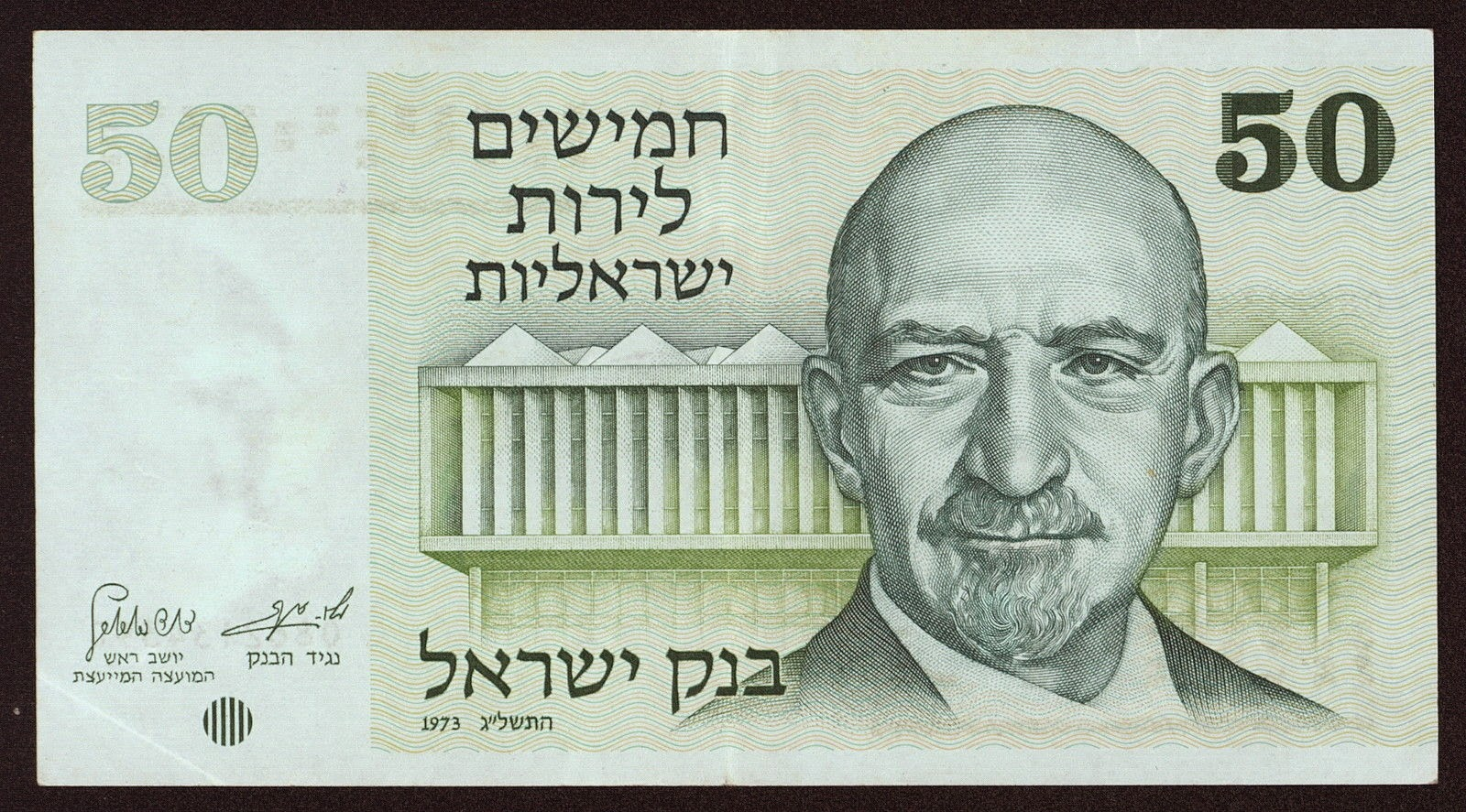 Israel currency notes 50 Lirot banknote 1973 Chaim Weizmann