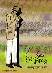 Sasemira by Sharadindu Bandyopadhyay