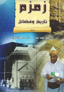 تحميل كتاب زمزم تاريخ وفضائل PDF