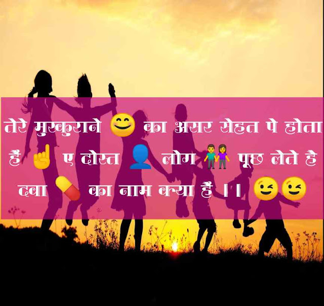Dosti Status In Hindi, Dosti Attitude Status In Hindi, Dosti Status In Hindi One Line, Best Dosti Status In Hindi, Dosti Sad Status, Dosti Status In Hindi Me