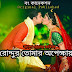 Kobita - রোদ্দুর তোমার অপেক্ষায় - Premer Kobita - Bengali Poem