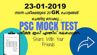 Assistant Research Officer Chemistry Answer key 2019 - Mock
