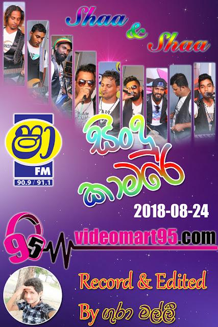 SHAA FM SINDU KAMARE WITH SHAA & SHAA 2018-08-24