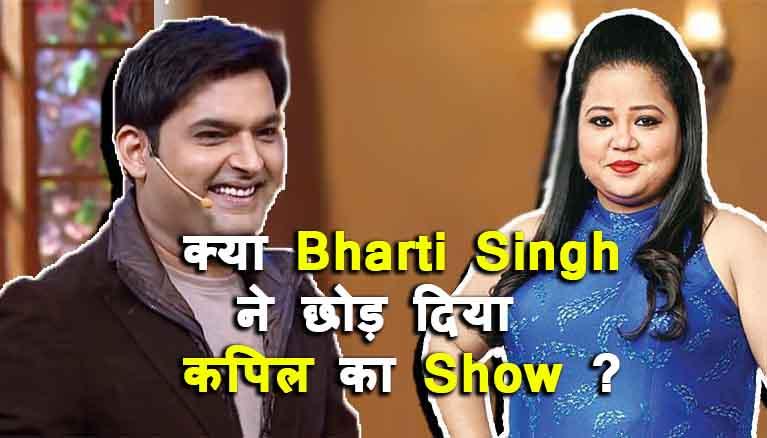 क्या Bharti Singh ने छोड़ दिया है? Kapil Sharma Show or khatron ke khiladi season 9