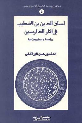 كتاب لسان الدين بن الخطيب في آثار الدارسين - دراسة وبيبليوجرافية