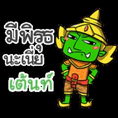 TENT phoo-pha
