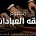 الدراسات الإسلامية - الفصل الثاني : مطبوع فقه العبادات - ذ. قراط