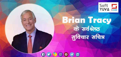 Brian Tracy quotes in hindi सुविचार अनमोल वचन