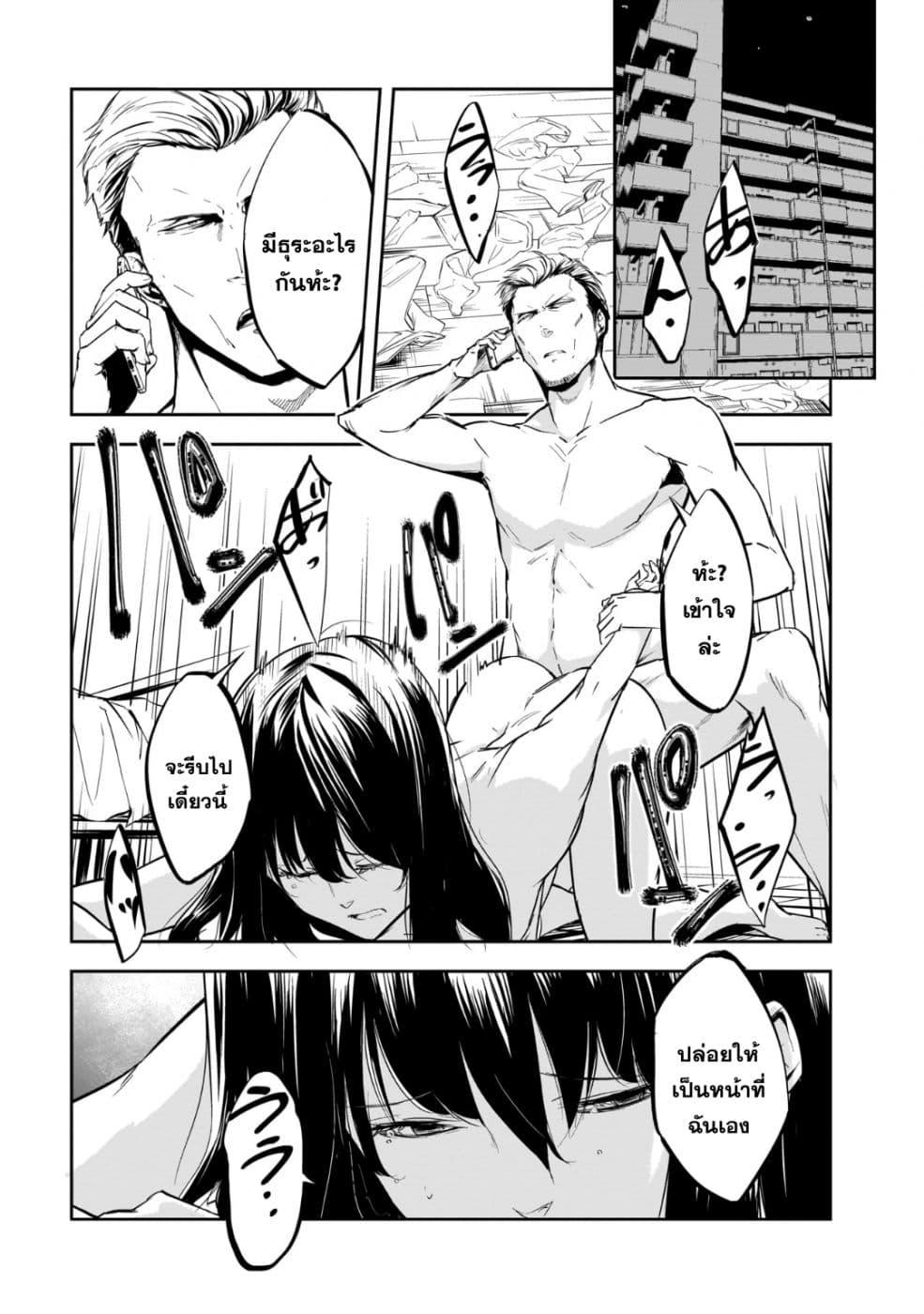 อ่านการ์ตูน Kanojo Gacha ตอนที่ 11 หน้าที่ 6