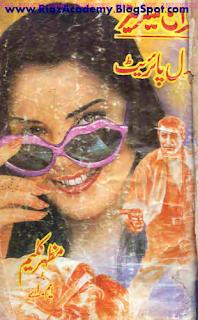 Pearl Prite (Imran  Series) by Mazhar Kaleem