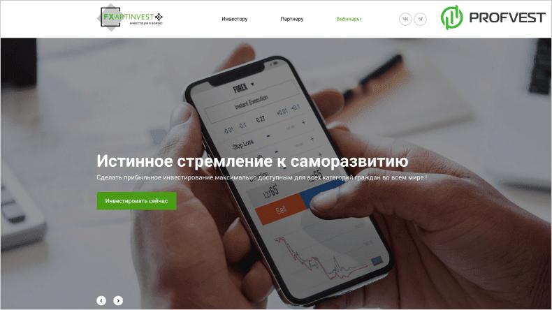 FXArtInvest обзор и отзывы проекта