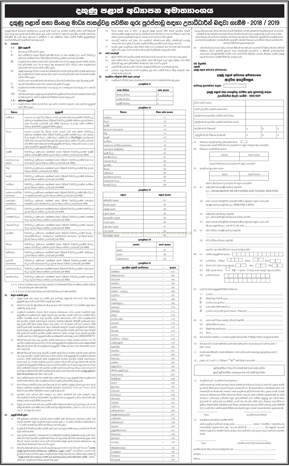 Download Application For Southern Province Teaching