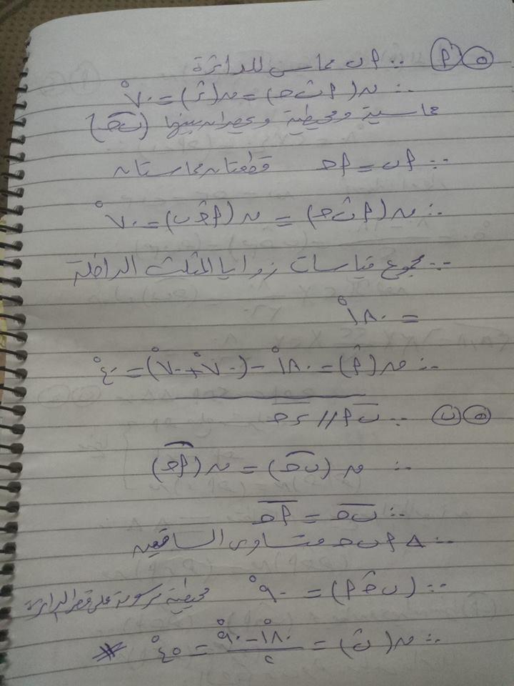 اجابة امتحان الهندسة للصف الثالث الاعدادى الترم الثانى 2018 محافظة الجيزة 9
