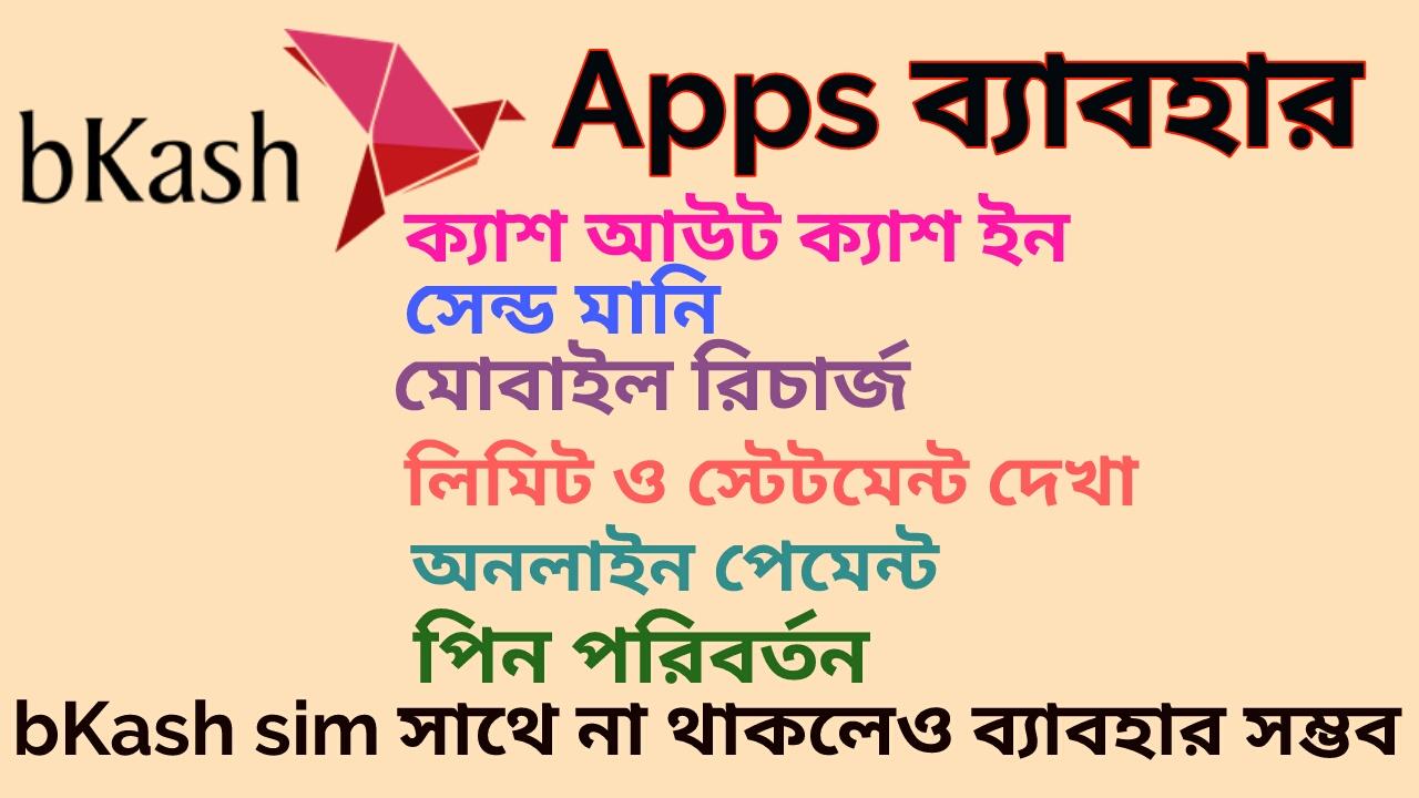 কিভাবে bkash apk download করে bkash apps