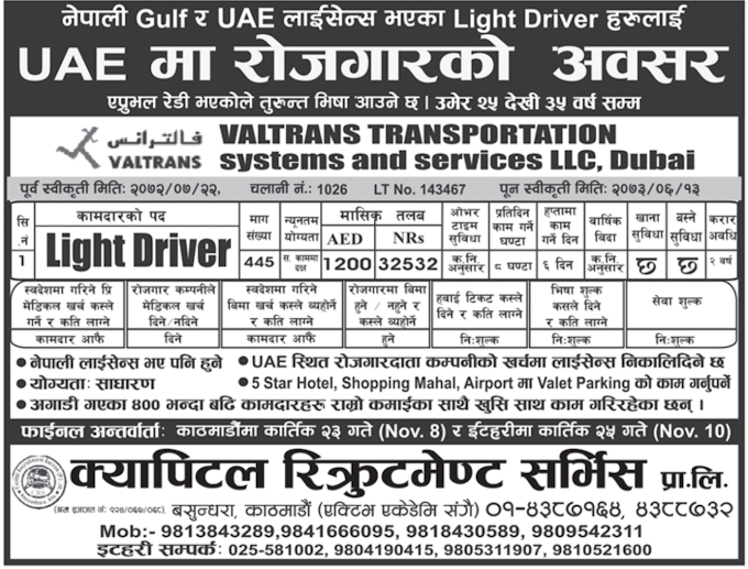 Free Visa, Free Ticket Jobs For Nepali In U.A.E. Salary- Rs. 32,532/