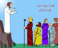 قصة النبي هود عليه السلام كاملة للأطفال