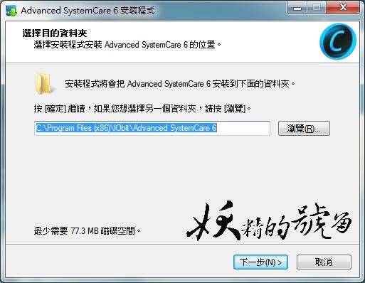 %25E5%259C%2596%25E7%2589%2587+004 - IObit Advanced SystemCare 好用的系統優化軟體