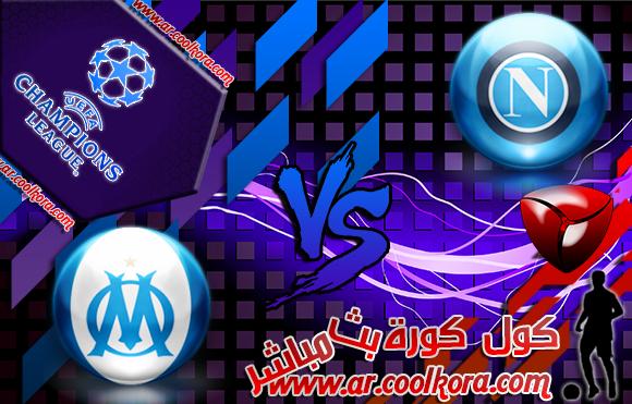مشاهدة مباراة نابولي ومارسيليا بث مباشر 6-11-2013 علي الجزيرة الرباضية Napoli vs Marseille