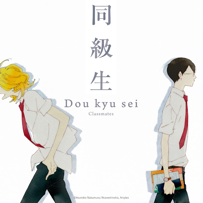 Doukyuusei BD [MOVIE]