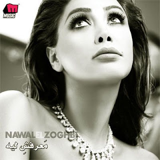 Nawal Al Zoghbi-Ma3rafsh Leih