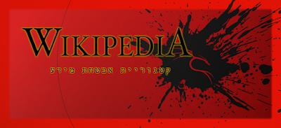 https://he.wikipedia.org/wiki/קטגוריה:אבטחת_מידע