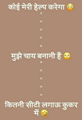 whatsapp status in hindi funny Jokes