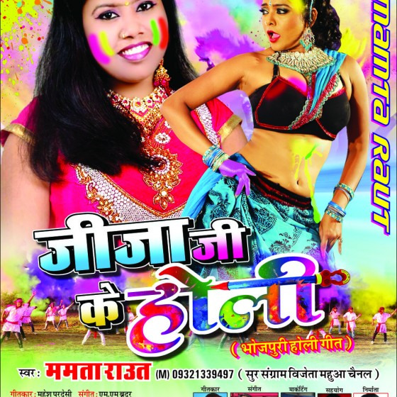 Watch Promo Videos Songs Bhojpuri Holi Jija Ji Ke Holi  2016 Mamta Raut Songs List, Download Full HD Wallpaper, Photos.