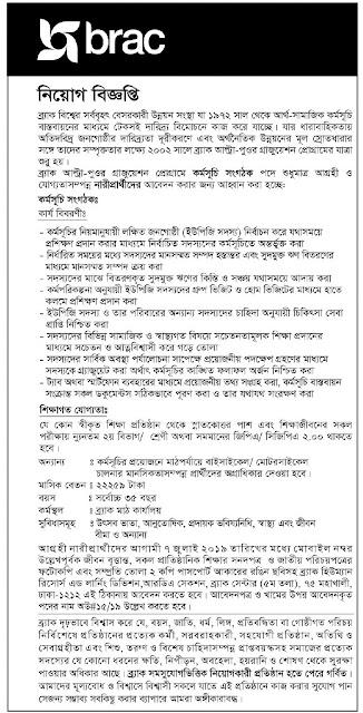Job Circular 2019-BRAC NGO Image