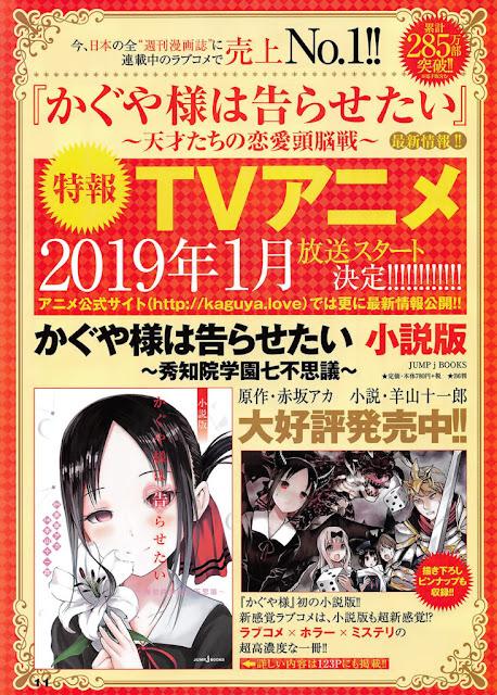 La revista Young Jump ha revelado una próxima adaptación anime para el manga Kaguya-sama wa Kokurasetai: Tensai-tachi no Renai Zunousen, obra original de Aka Akasaka, cuyo estreno se realizará en enero del 2019.