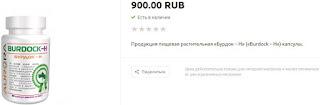 Burdock-H price (Бурдок-Эйч Цена 900 рублей).jpg