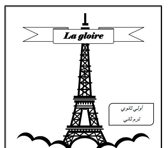 مذكرة الجد La Glorie للغة الفرنسية لاولى ثانوى ترم ثانى