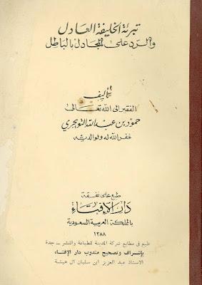 تبرئة الخليفة العادل والرد على المجادل بالباطل - حمود بن عبد الله التويجري