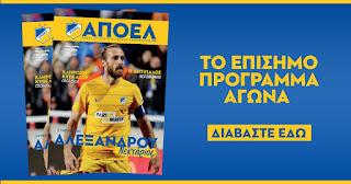 Match programme #15 ΑΠΟΕΛ - ΣΑΛΑΜΙΝΑ 16η αγωνιστική
