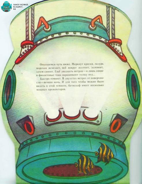 Книга для детей СССР читать онлайн скан версия для печати советская старая из детства. И. Акимушкин Батискаф художник А. Барсуков.