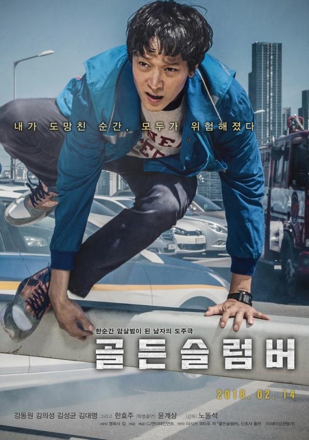 Sinopsis Golden Slumber / Goldeun Seulreombeo (2018) - Film Korea