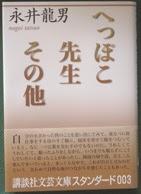 へっぽこ先生その他 (講談社文芸文庫)