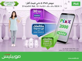 موبيليس تطلق عرضها PIXX لشهر رمضان 2019