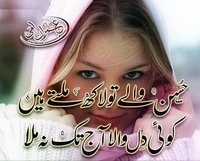 Husan waly to Lakhoon Milty hain - Koi dil wala aaj Tak no mila