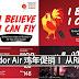 Malindor Air 鸡年促销! 从RM68起