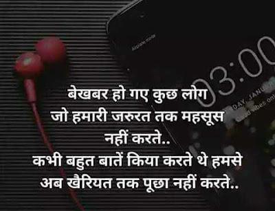 Bekhabar Ho Gaye Kuch Log Hindi Shayari For GF