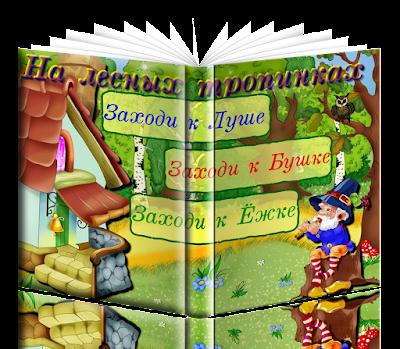 http://klucik.ucoz.ru/2_klass/na_lesnykh_tropinkakh.swf