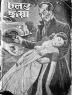 Chalanta Chhaya Bengali Detective Story By Swapan Kumar PDF