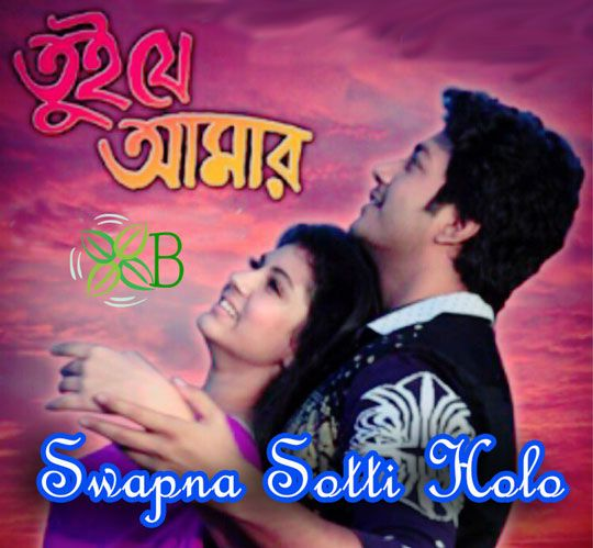swapno bengali movie song