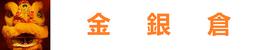 金銀倉www.shknw.com