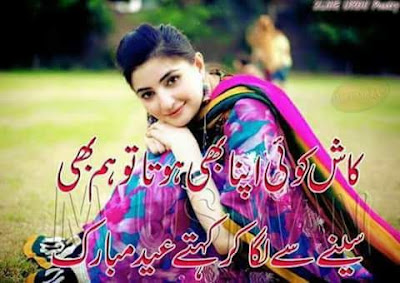 Kaash koi Apna Bi Hota to Ham Bi - Eid Urdu Poetry - 2 Lines Eid Urdu Sad Poetry - Urdu Poetry World