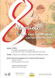 Συναυλία και πολιτιστικές δράσεις στον Πειραιά για την Ημέρα της Γυναίκας