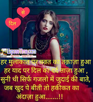 shayari-collection