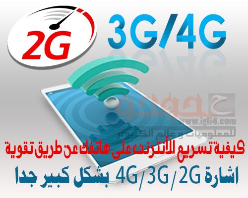 كيفية تسريع الإنترنت على هاتفك عن طريق تقوية اشارة 2G/3G/4G  بشكل كبير جدا