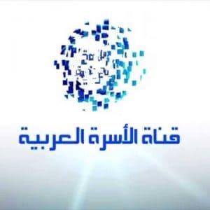 تردد قناة الاسرة العربية