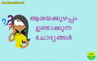 Confusing PSC Questions and Answers in Malayalam LDC 2017